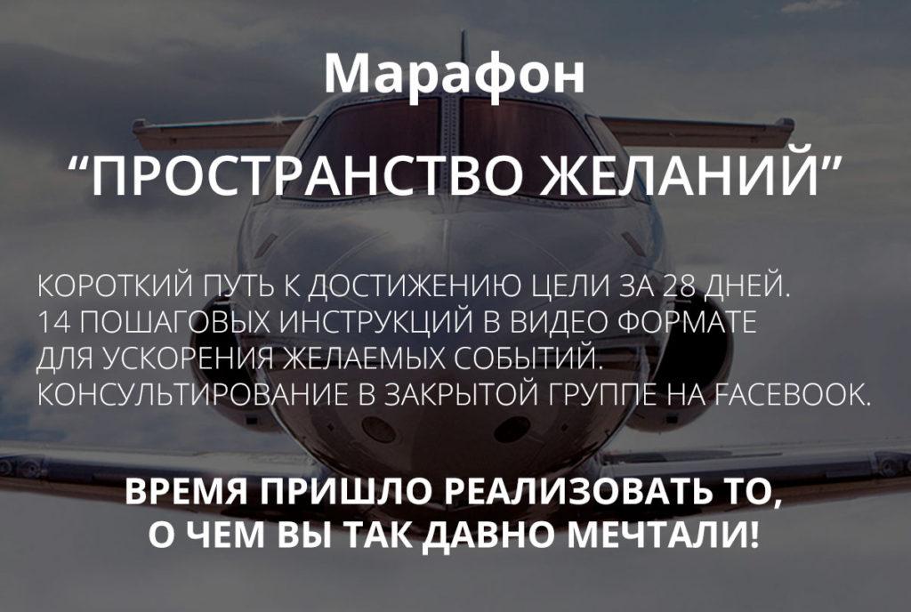 Марафон «Пространство Желаний»