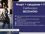 """Бесплатный вебинар """"Флирт + свидание = ?"""""""
