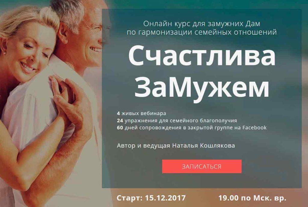 Онлайн курс для замужних Дам по гармонизации семейных отношений