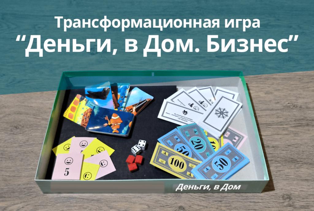 Трансформационная игра «Деньги, в Дом. Бизнес»