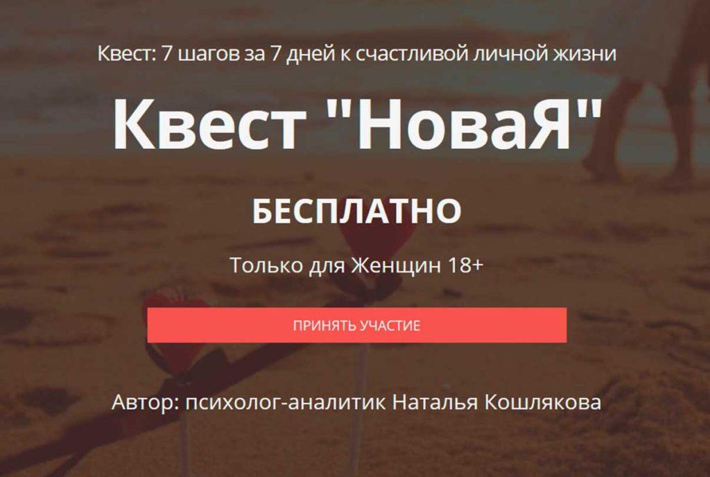 """Бесплатный Квест """"НоваЯ"""""""