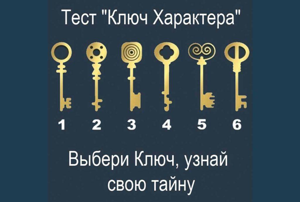 """Тест """"Ключи от характера"""""""