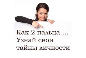 Как 2 пальца… ????